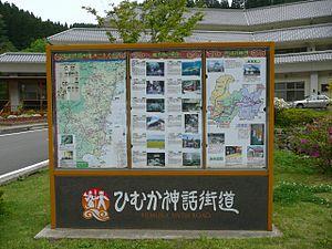 300px-Himuka_Myth_Road_Billboard_Aoidake